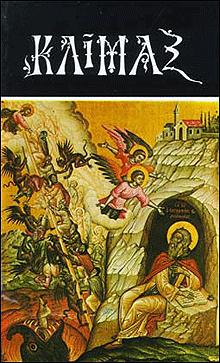Αποτέλεσμα εικόνας για ''Ουρανοδρόμος Κλίμαξ'' Οσίου Ιωάννου του Σιναίτου.